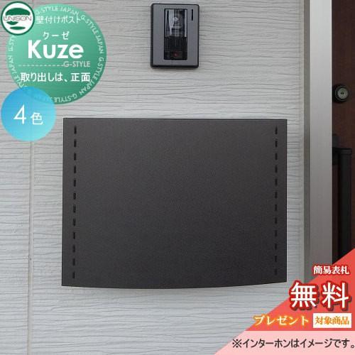 郵便ポスト ユニソン UNISON 壁付けポスト【クー...