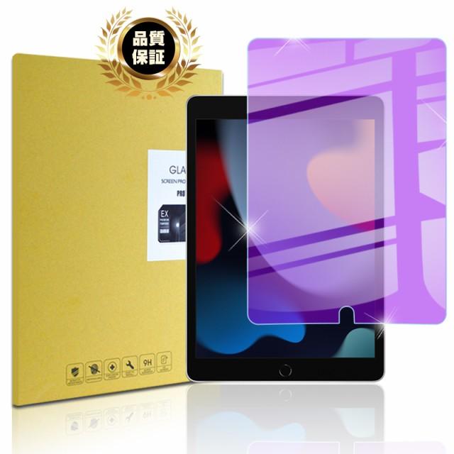 iPad 10.2 inch ブルーライトカット 強化液晶ガラ...