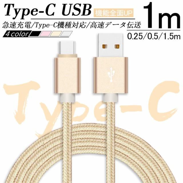 Type-C ケーブル Type-C 充電ケーブル 長さ0.25m ...