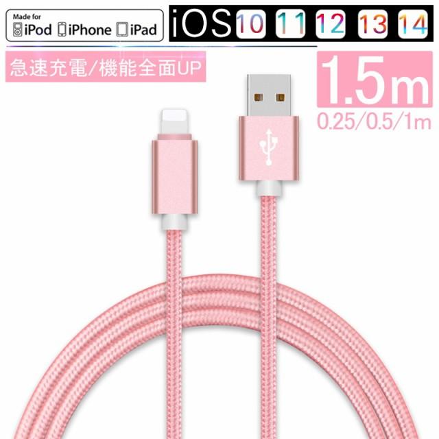 iPhone ケーブル 長さ 0.25m 0.5m 1m 1.5m 急速充...