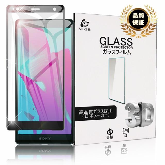 Xperia XZ2 SO-03K 全面保護ガラスフィルム 702SO...