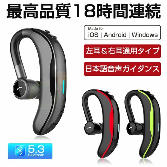 ワイヤレスイヤホン Bluetooth 5.0 耳掛け型 ヘッ...
