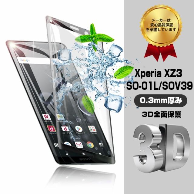 Xperia XZ3 SO-01L SOV39 ガラスフィルム 3D全面...