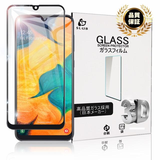 Galaxy A30 SCV43 ガラスフィルム 全面保護シール...