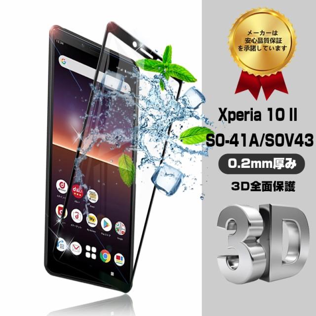 Xperia 10 II 強化ガラスフィルム au Xperia 10 I...