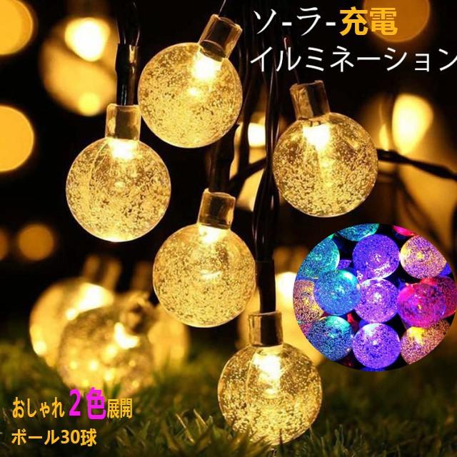 イルミネーション LEDライト ソーラー充電式  光...