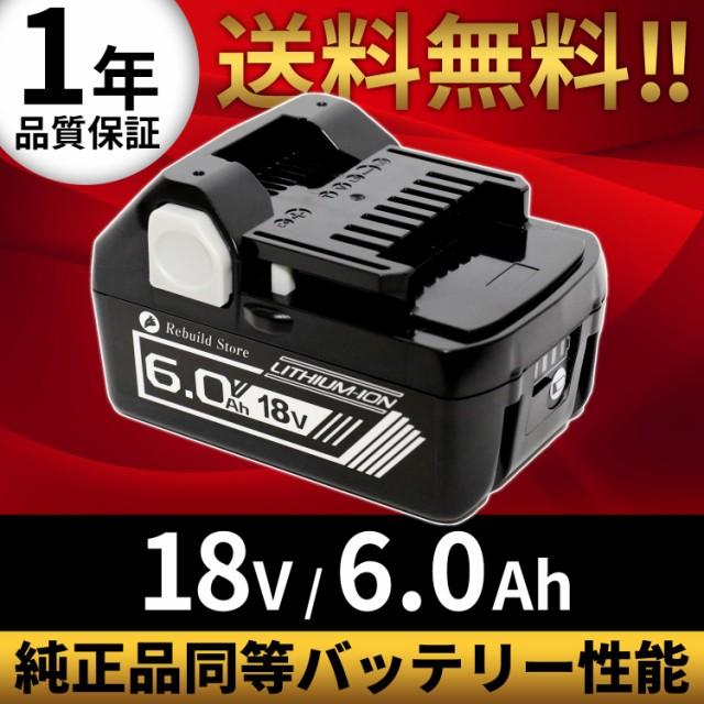日立 HiKOKI バッテリー 18V 互換性 BSL1860 1860...