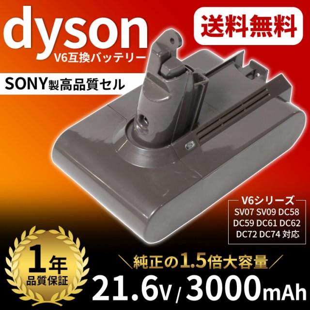 ダイソン バッテリー V6 互換 3000mAh SV07 SV09 ...