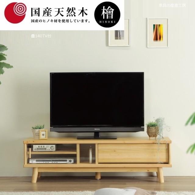 <岳> 140cm幅 TV台 テレビ台<正規ブランド品>...