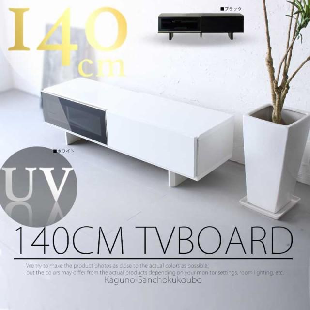 ウヴィー UVI  144cm幅 テレビボード 正規ブラン...