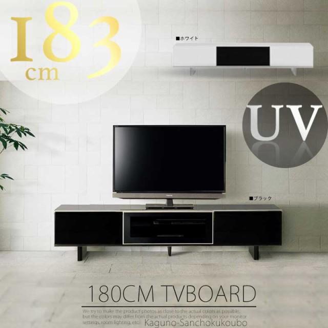 ウヴィー UVI 塗装 183cm幅 テレビボード ウヴ ...