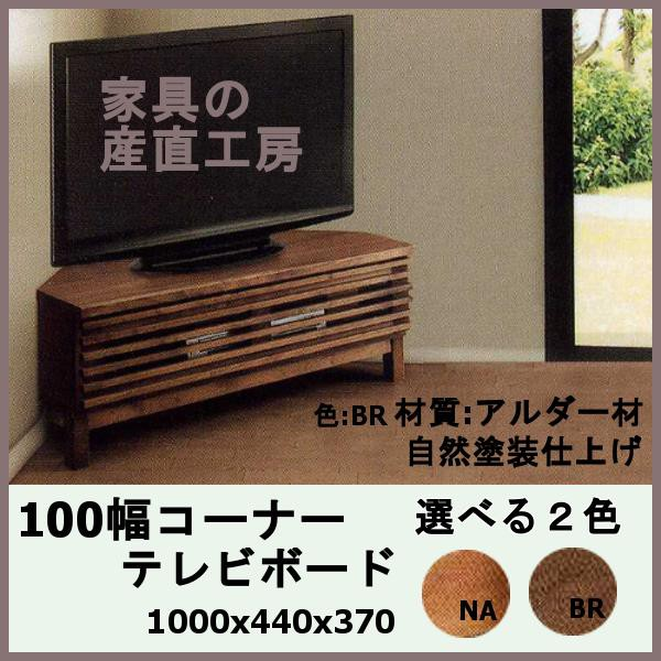 <ATHERS>100幅コーナーテレビボード<正...