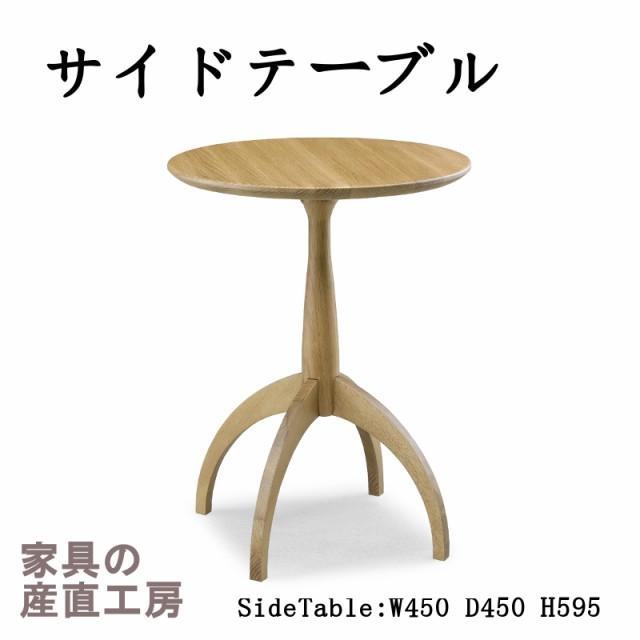 サイドテーブル 丸型 【特価】落ち着いた形 シ...
