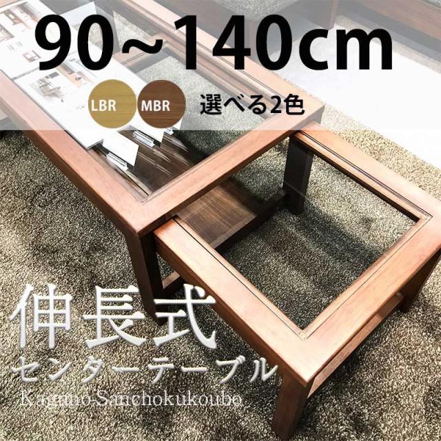 CARY 伸長式 センターテーブル 正規ブランド リビ...