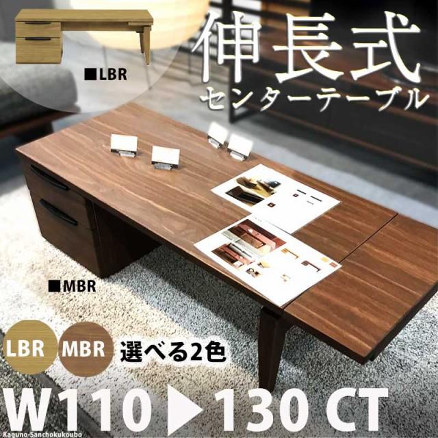 DAISY 伸長式センターテーブル 正規ブランド リビ...