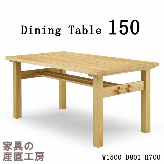 150幅 ダイニングテーブル 【特価】落ち着いた...