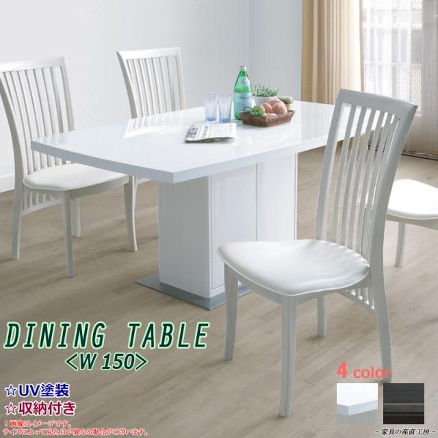 <CORUS> 幅150cm ダイニングテーブル<正規ブラ...