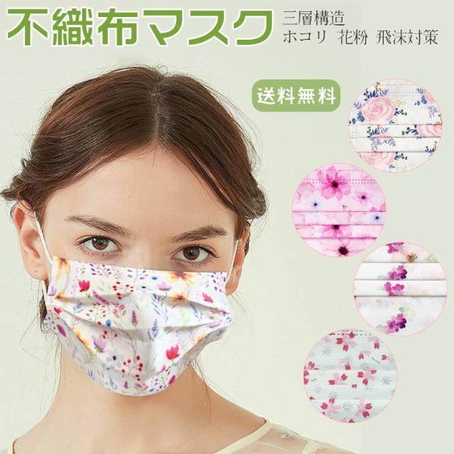 【当店4,980円以上購入で送料無料】マスク 10枚セ...