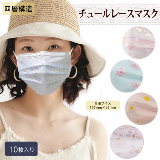 【当店4,980円以上購入で送料無料】マスク 全20色...