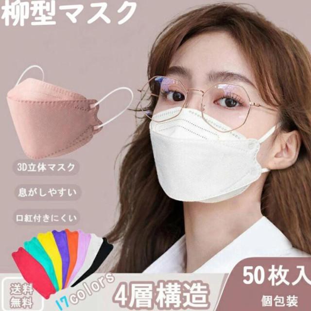 【送料無料 沖縄・離島除く】マスク kf94マスク 5...