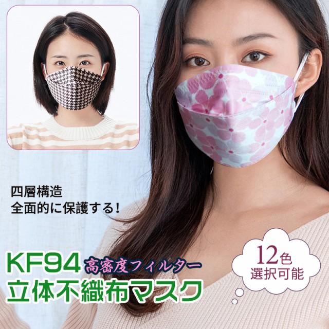 【送料無料 沖縄・離島除く】マスク kf94マスク ...