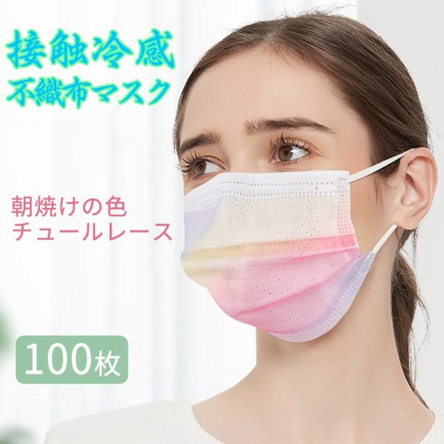 【送料無料沖縄・離島除く】接触冷感 マスク 100...