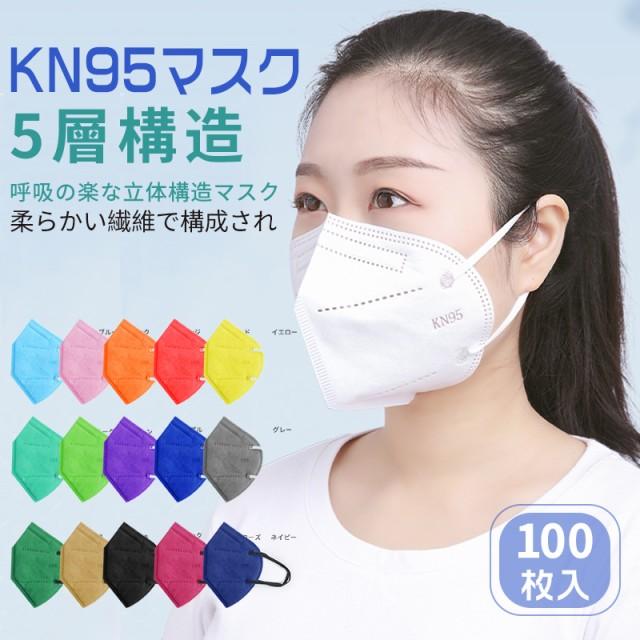 [送料無料 沖縄・離島除く]マスク kn95 マスク 10...