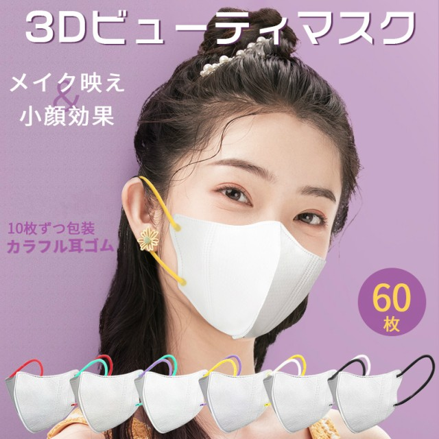 マスク 10枚入り 10色選べる 3D立体型マスク カラ...