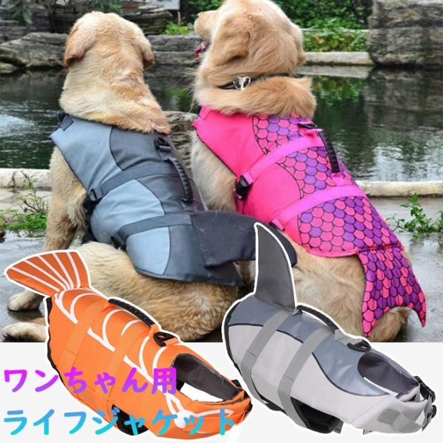 わんちゃん ライフジャケット 犬用ライフジャケッ...