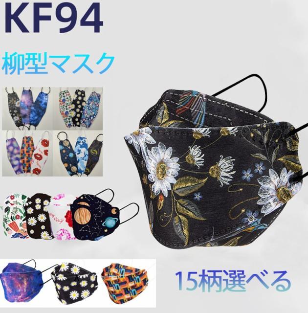 【当店4,980円以上購入で送料無料】マスク kf94マ...
