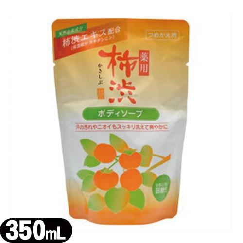 (ネコポス全国送料無料)(柿渋エキス配合ボディソ...