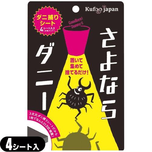 (メール便(日本郵便) ポスト投函 送料無料) (ダニ...