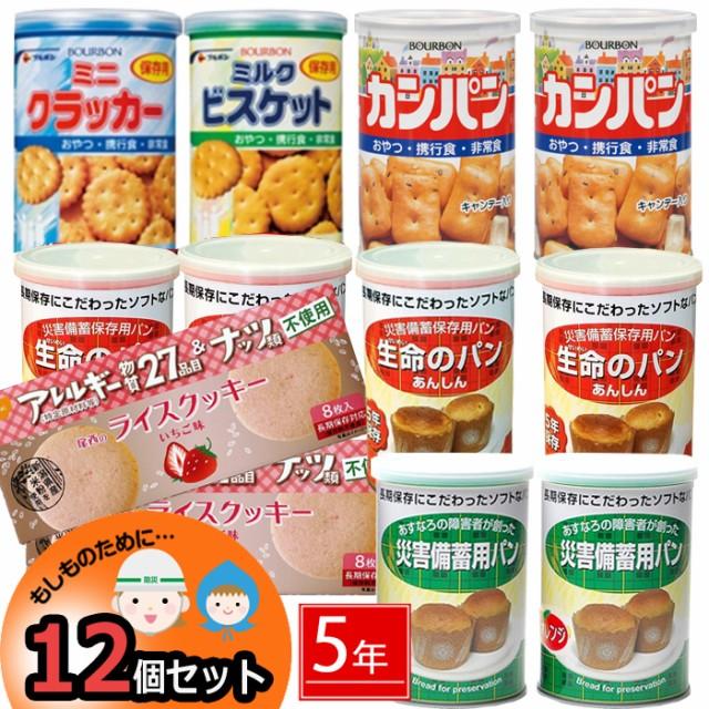 防災 パン お菓子 12個セット 詰め替え用 備蓄用...