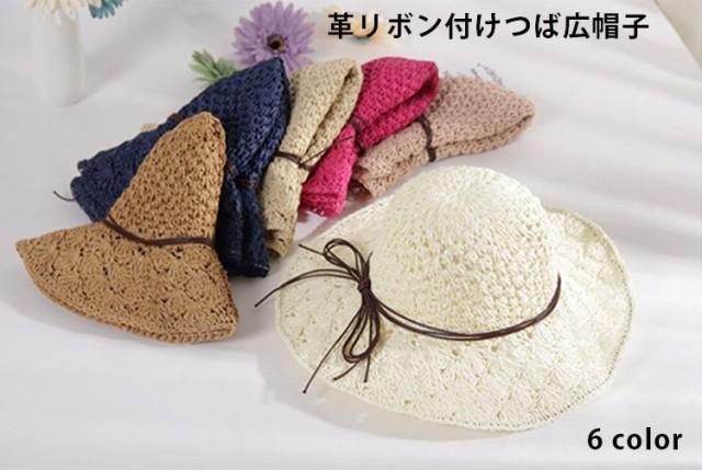 革リボン付け帽子 レディース UVカット コマ編み 麦わら 大人かわいい 折りたたみ つば広 小顔効果 おしゃれ メール便送料無料