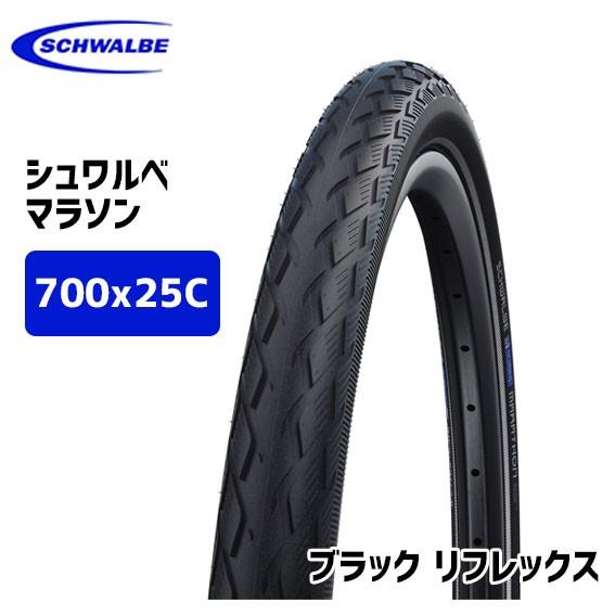SCHWALBE シュワルベ マラソン 700x25C タイヤ 自...