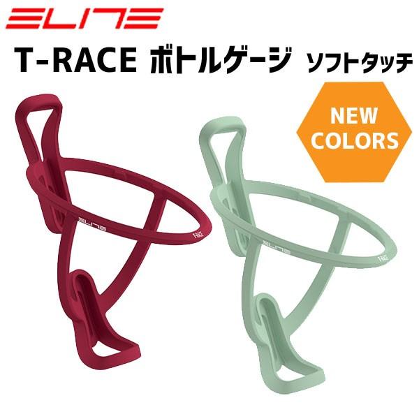 ELITE エリート T-RACE Tレース ボトルケージ 自...