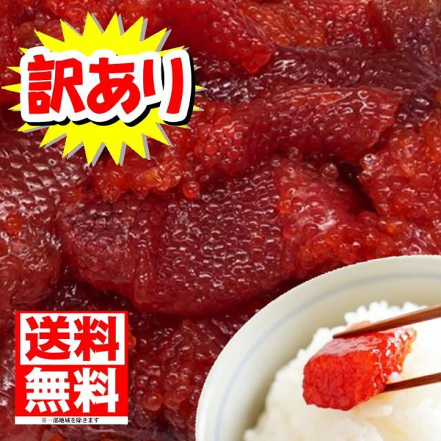 すじこ 塩筋子 【天然紅鮭 紅子】 900g 【ふぞろ...