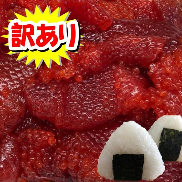 すじこ 塩筋子 【天然紅鮭 紅子】 450g 【ふぞろ...