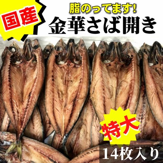 金華さば 開き 14枚入り【宮城県産・脂あります】...