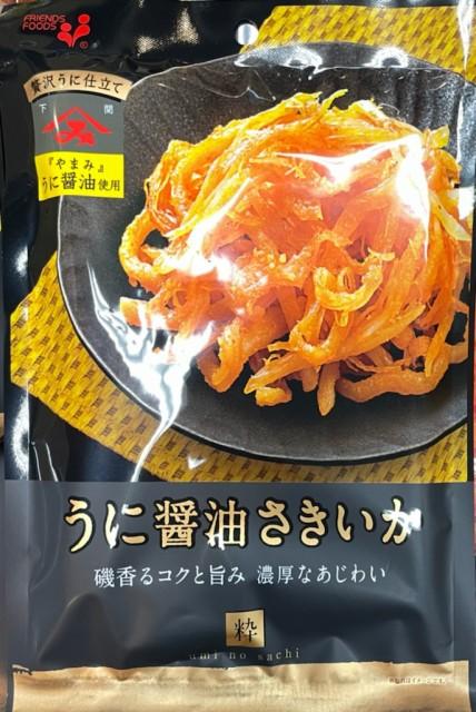 うに 醤油 さきいか 【 おつまみ・酒の肴に 】し...