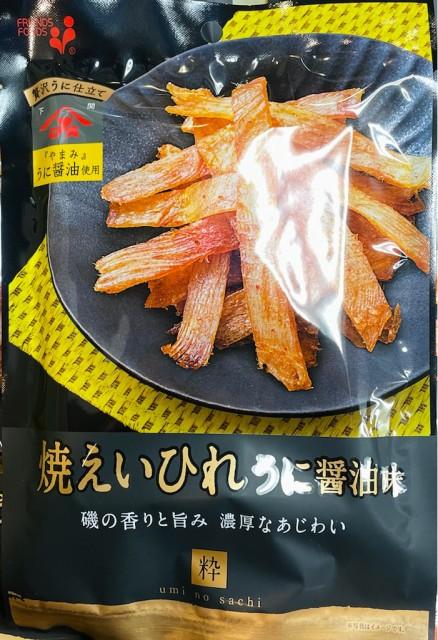 焼 えいひれ うに 醤油味 【 おつまみ・酒の肴に ...