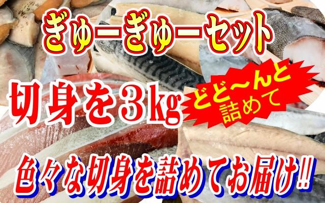 切身 ぎゅーぎゅー セット 3kg 【うまいもの市場...