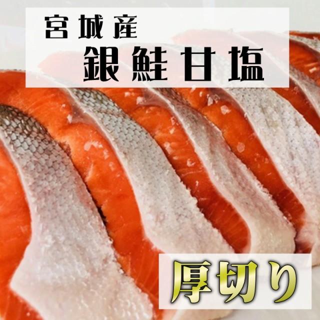 銀鮭 甘塩 厚切り 約100g×10切れ【 三陸産原料使...