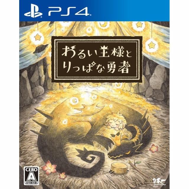【新品・メール便送料無料】 PS4 わるい王様とり...