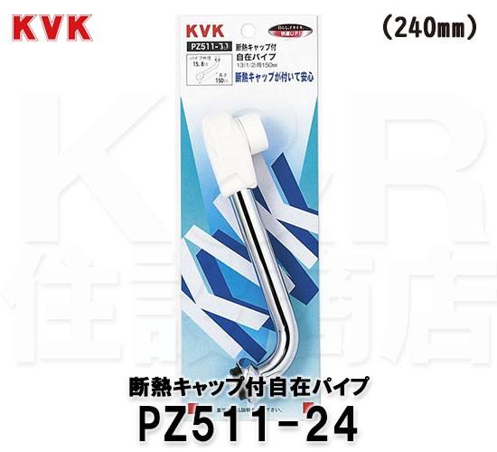 【KVK】耐熱キャップ付き自在パイプ 13(1/2)用...