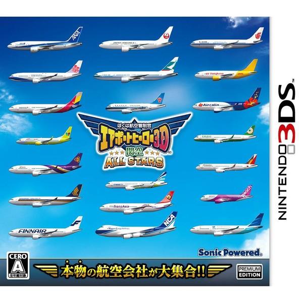 [100円便OK]【新品】【3DS】ぼくは航空管制官 エアポートヒーロー3D 関空 ALL STARS[在庫品]