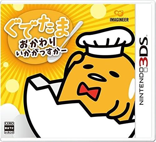 [100円便OK]【新品】【3DS】ぐでたま おかわりい...