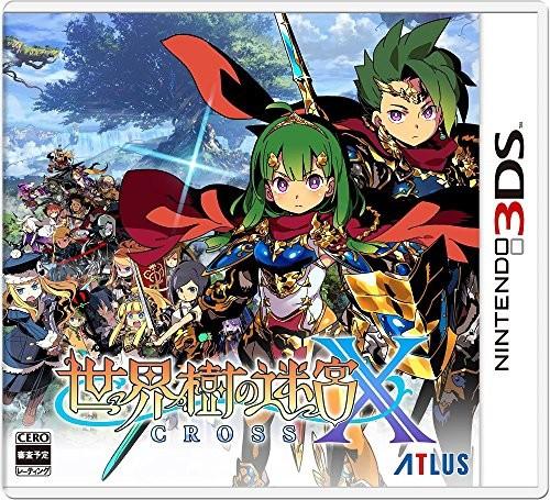 [100円便OK]【新品】【3DS】世界樹の迷宮X(クロス...