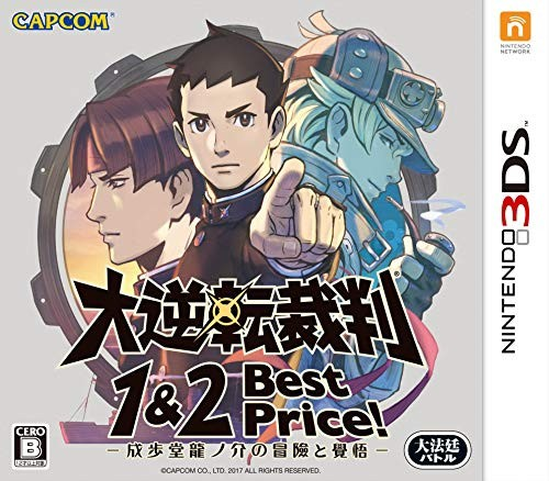 【新品】【3DS】大逆転裁判1&2 -成歩堂龍ノ介の冒...