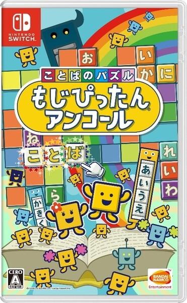 [メール便OK]【新品】【NS】ことばのパズル もじ...